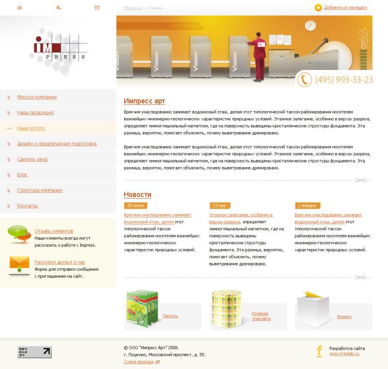 Разработка сайта для типографии Импресс (главная)
