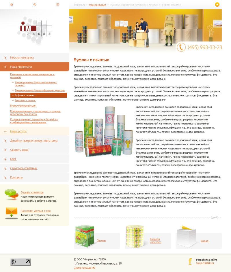 Разработка сайта для типографии Импресс (внутренняя)