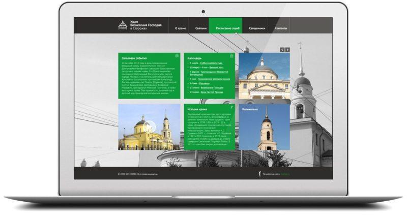 Разработка дизайна сайта для храма