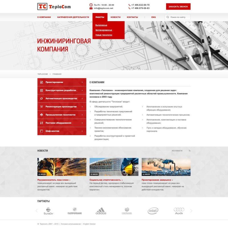 Разработка сайта для инжиниринговой компании Теплоком