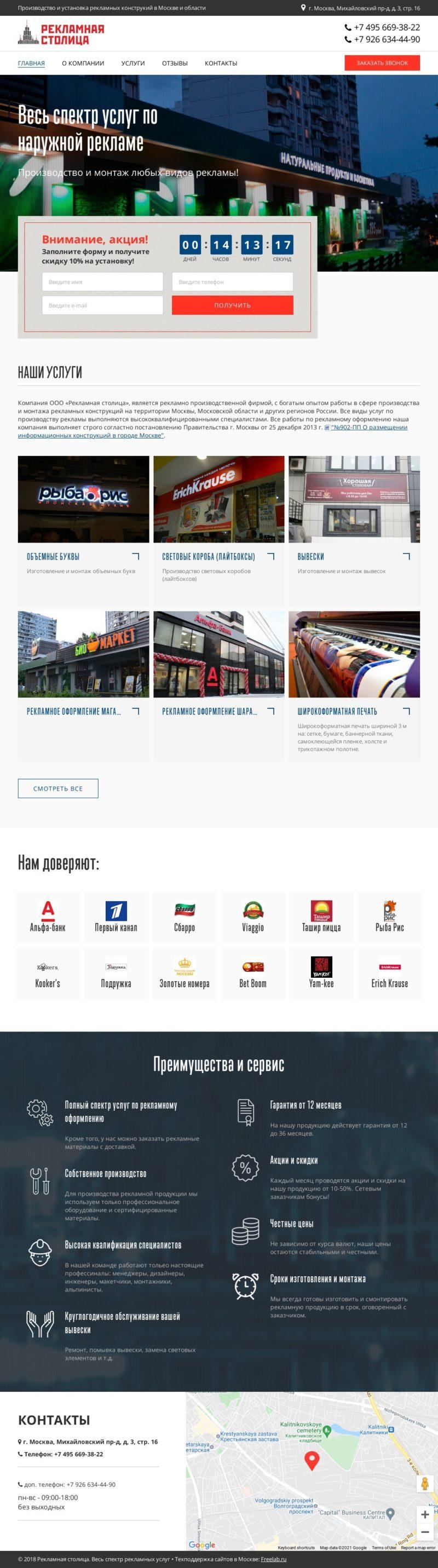 Разработка сайта для рекламного агенства Рекламная столица