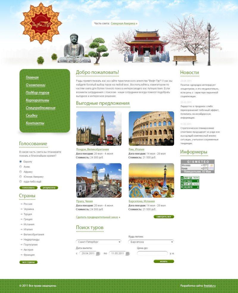 Разработка сайта для туристического агенства Вефт-тур