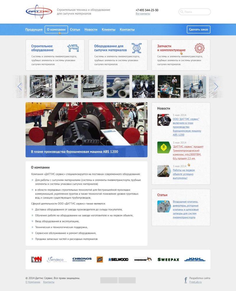 Разработка сайта для компании