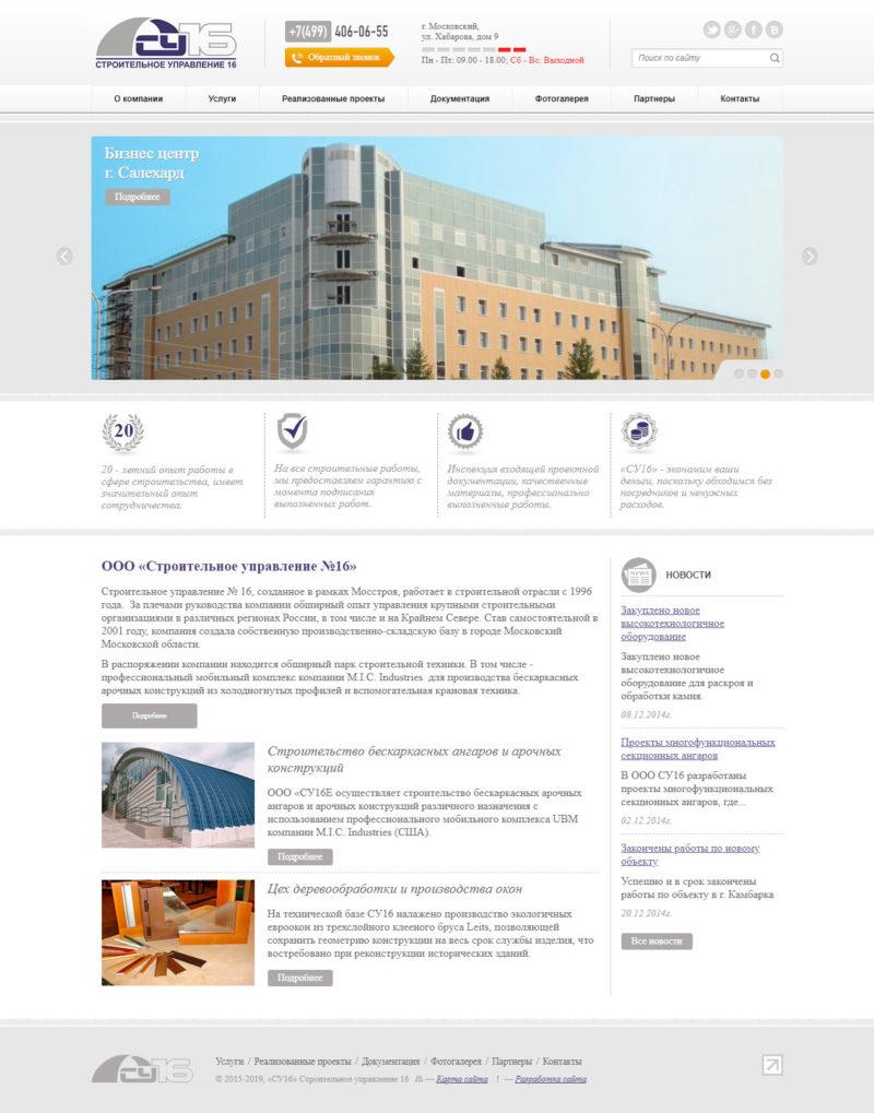 Разработка сайта для СУ16