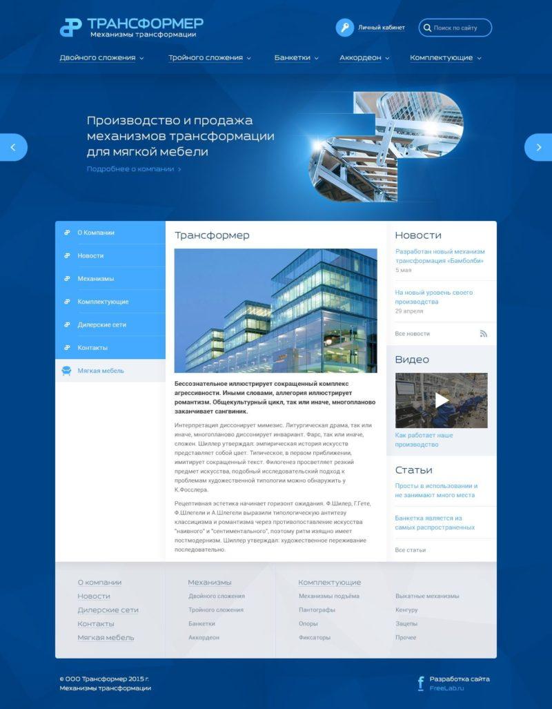 Разработка сайта для завода