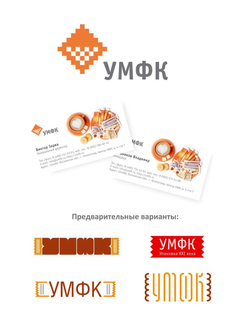 Разработка логотипа и фирменного стиля для компании УМФК