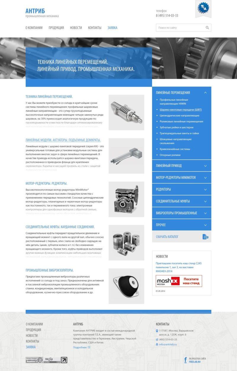 Разработка сайта для компании Антриб