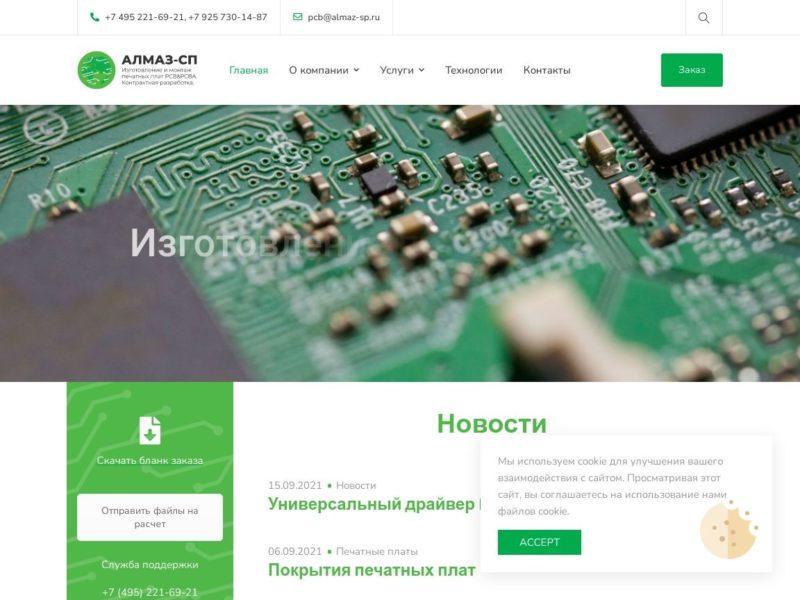 Разработка сайта для компании Алмаз-СП
