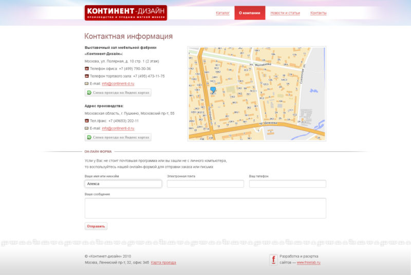 Разработка сайта для мебельной фабрики Континент-дизайн