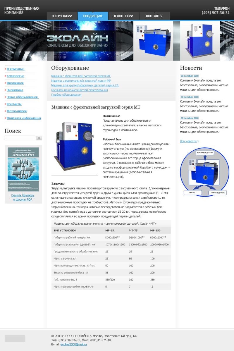 Разработка сайта для производственной компании Эколайн