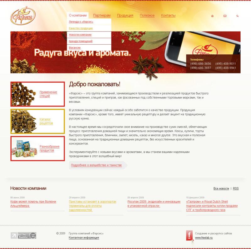 Разработка сайта для компании Фарсис