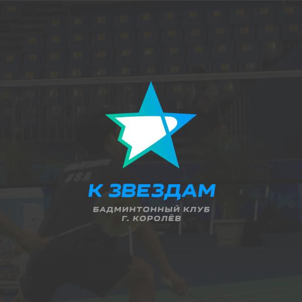 Разработка логотипа для бадминтонного клуба К звездам