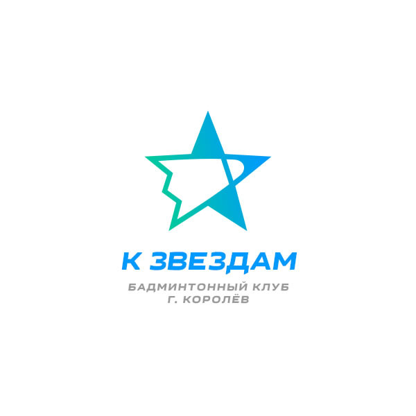 К звездам