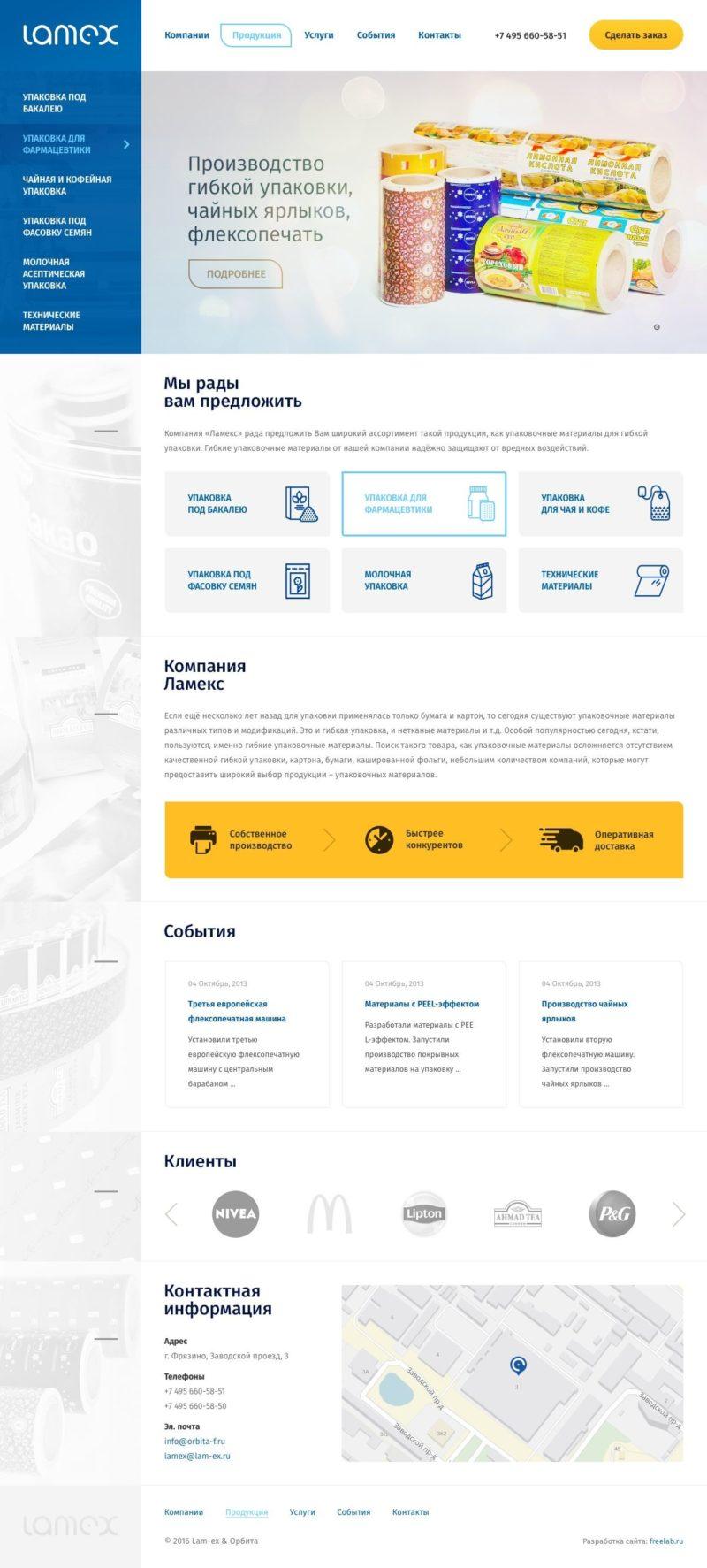 Разработка корпоративного сайта для компании Ламекс