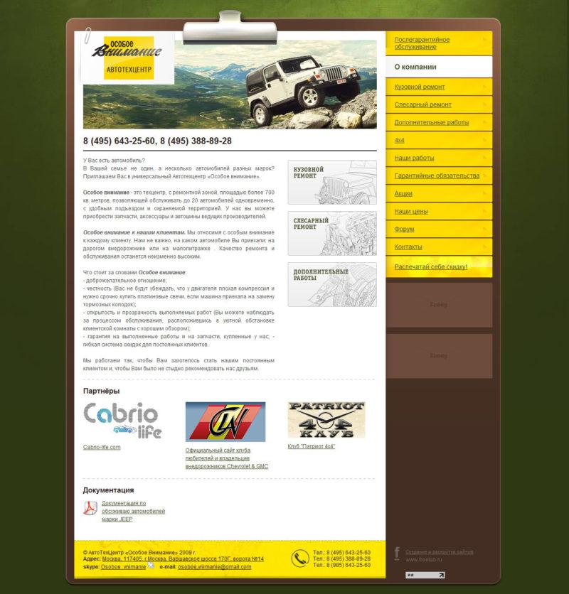Разработка сайта для автотехцентра Особое внимание