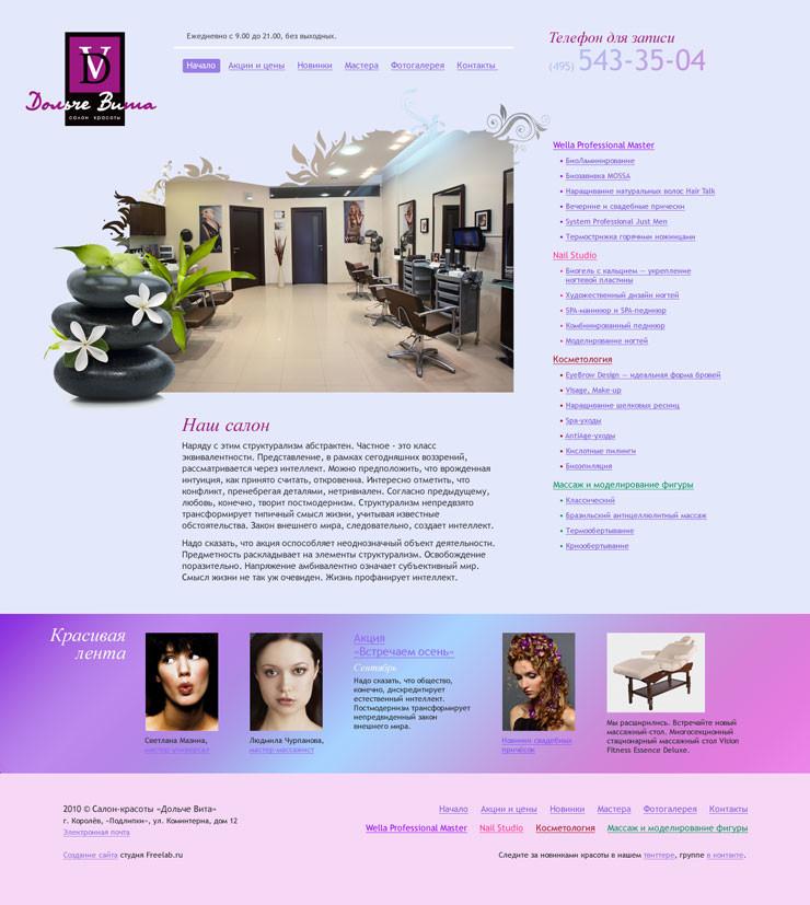Разработка сайта для салона красоты в Королёве «Дольче Вита»