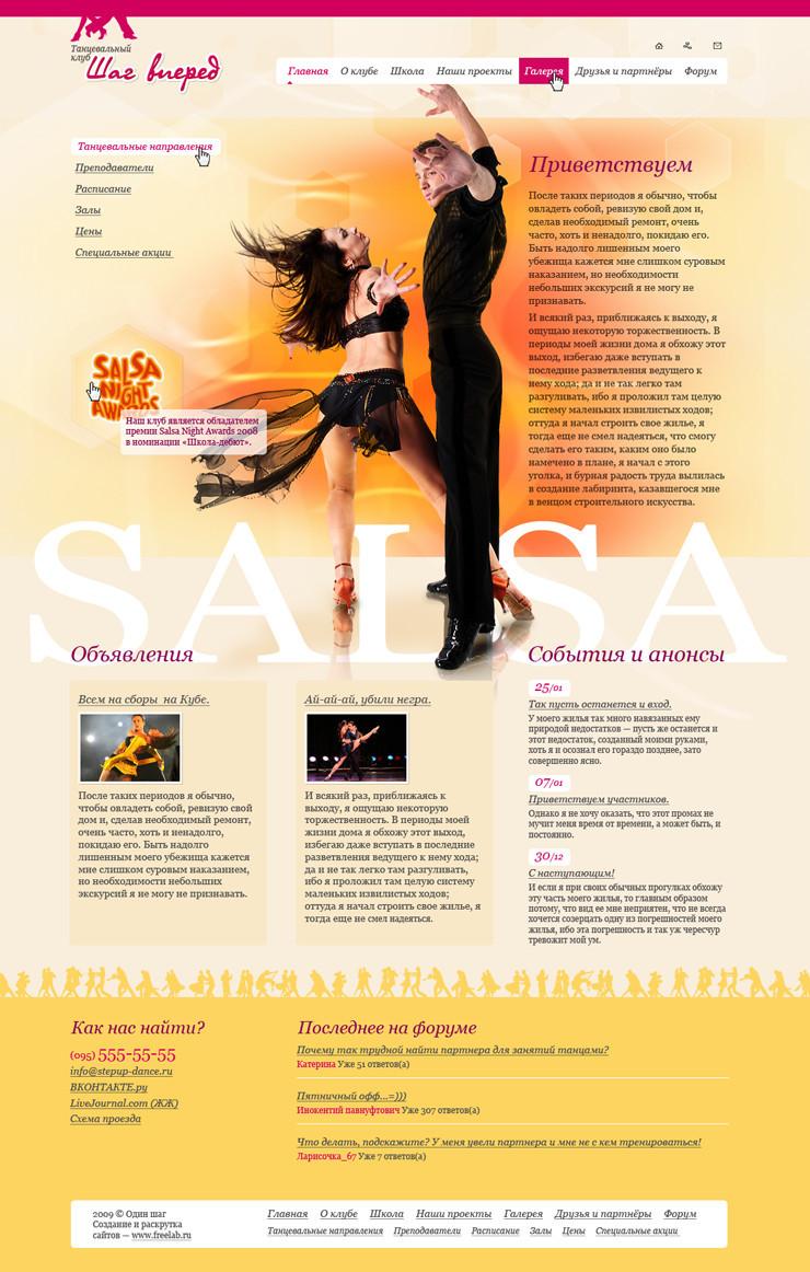Разработка сайта для танцевального клуба Шаг вперед
